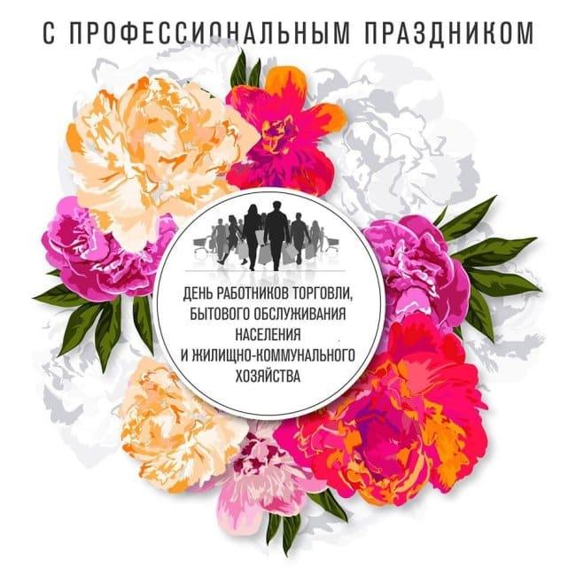 открытка-с-днем-работников-жкх