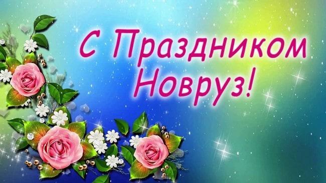 открытка-с-праздником-навруз