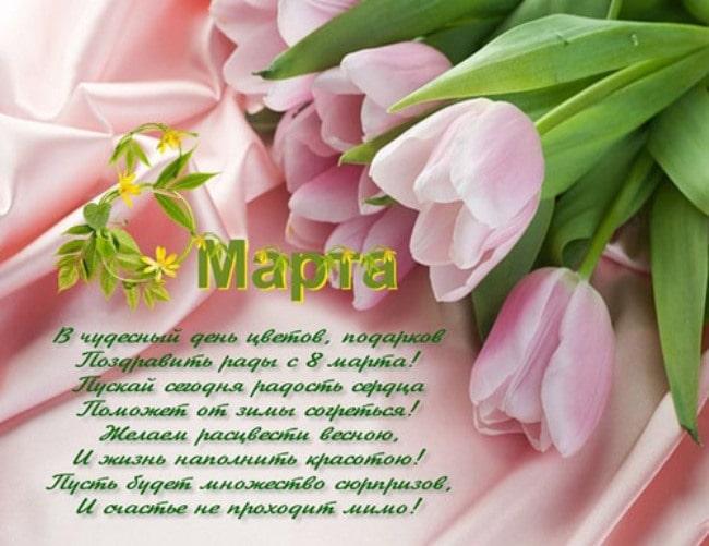 открытки-с-8-марта