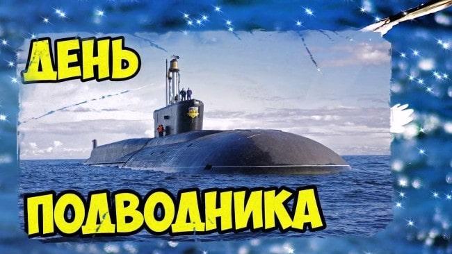 подводник-19-марта