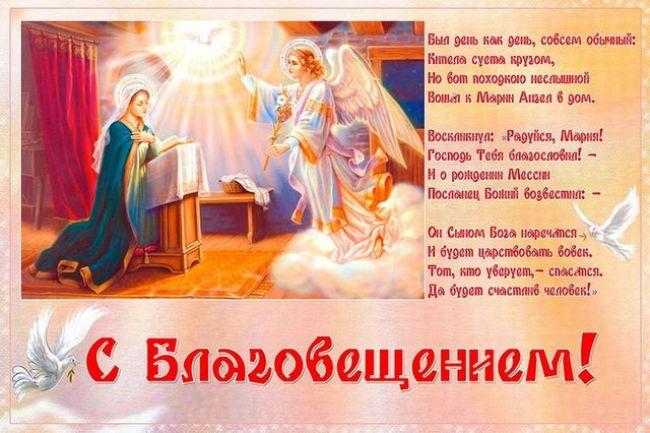 поздравить-благовещение-пресвятой-богородицы