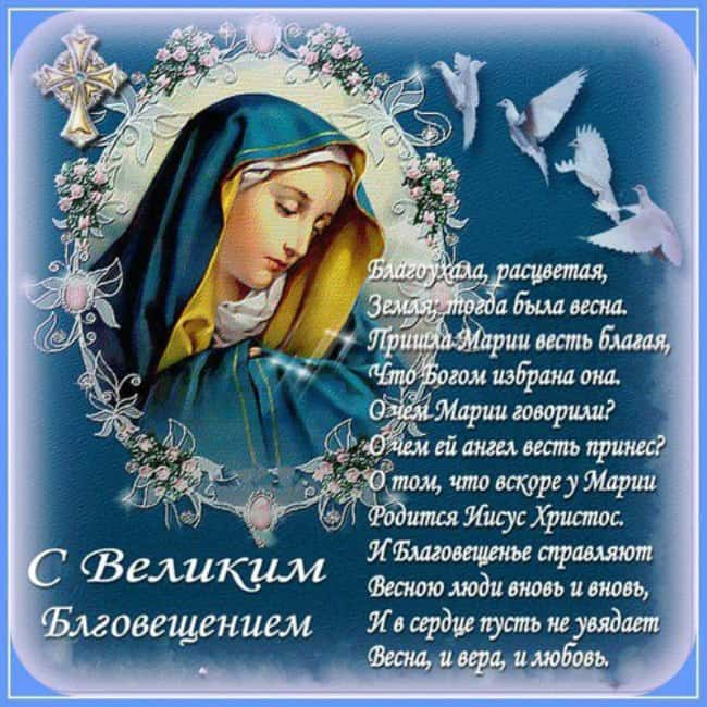 поздравления-с-праздником-благовещение-пресвятой-богородицы