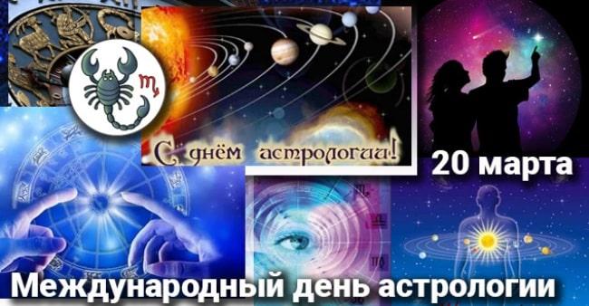 поздравления-всемирный-день-астролога