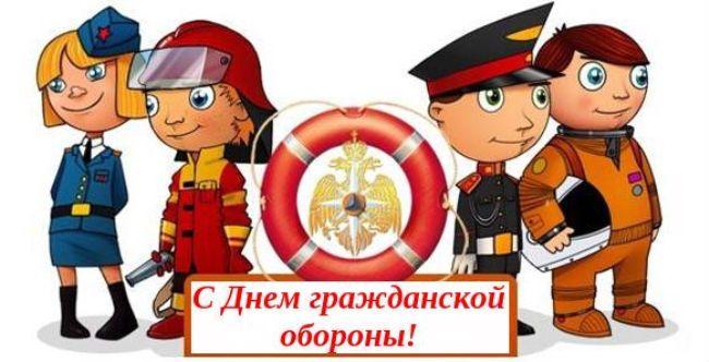 поздравляем-с-днем-гражданской-обороны
