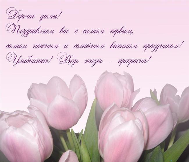 поздравляю-с-8-марта
