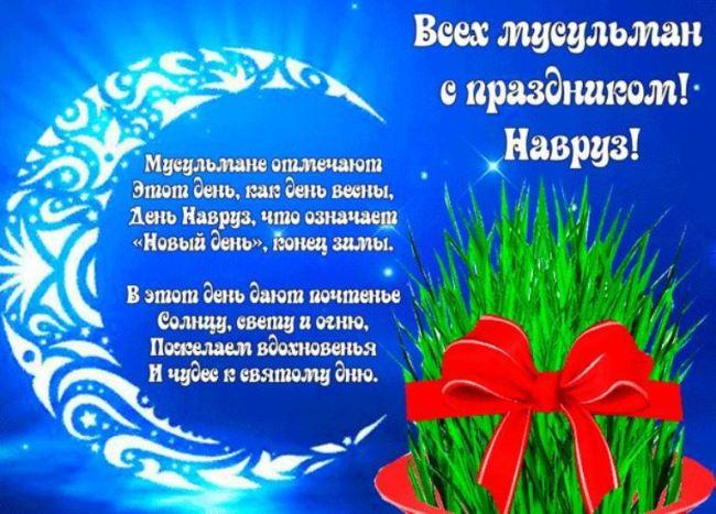 праздник-навруз