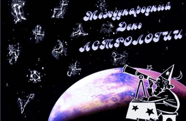 праздник-всемирный-день-астролога