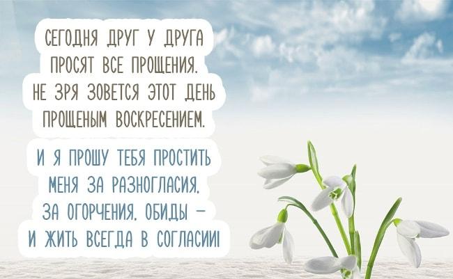 прощеное-воскресенье-поздравление-друзьям