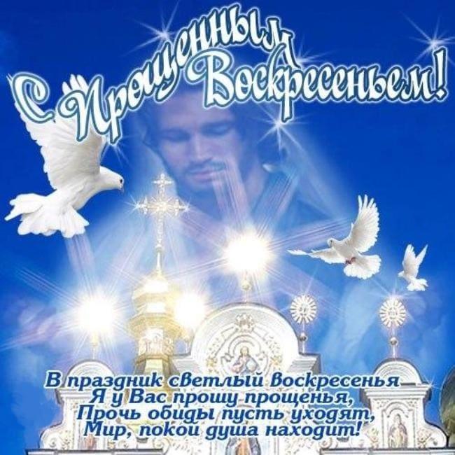 прощеное-воскресенье-праздник