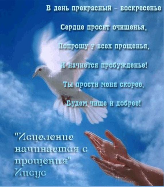 прощеное-воскресенье-стихи