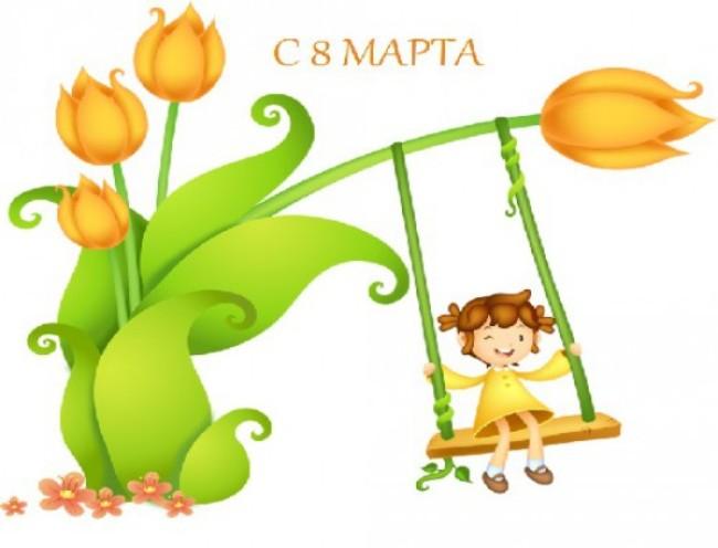 детям-с-8-марта