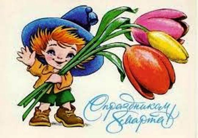 с-8-марта-картинка-детям