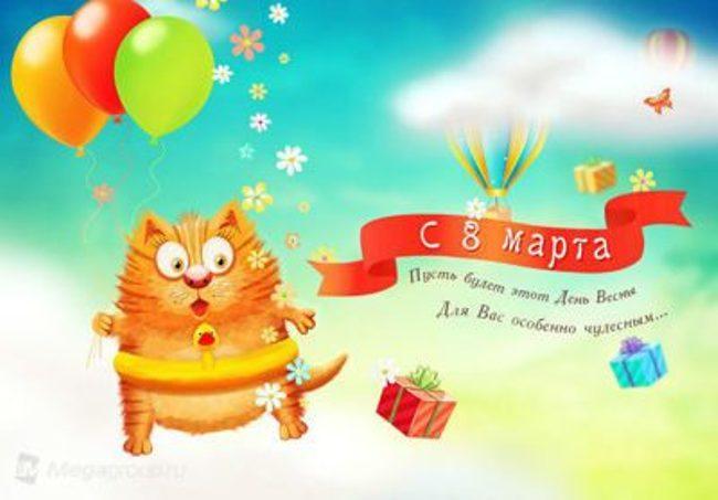 с-8-марта-открытка-девочкам