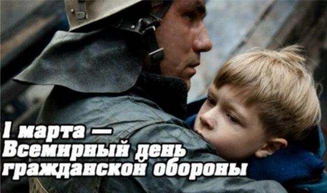 с-днем-гражданской-обороны