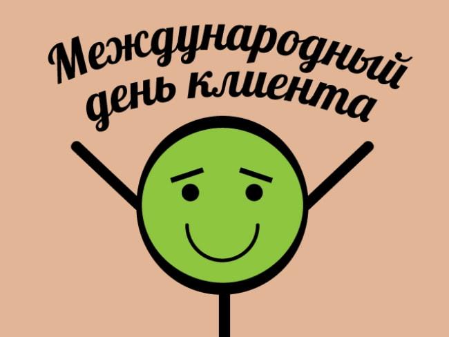 с-днем-клиента-международный-праздник