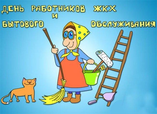 с-днем-работников-жкх-с-праздником