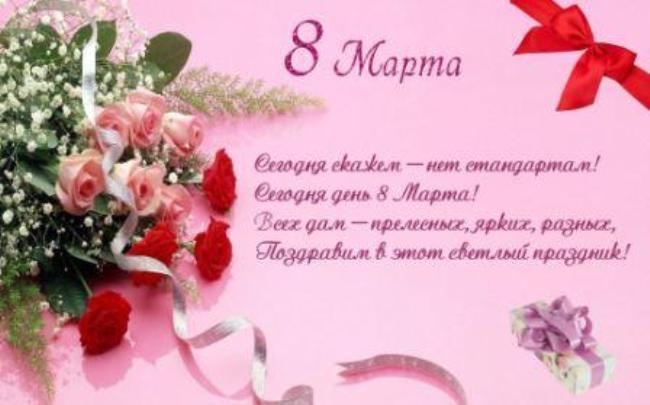 с-любовью-на-8-марта