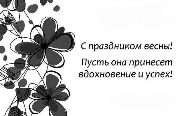 с-международным-женским-днем-черно-белое