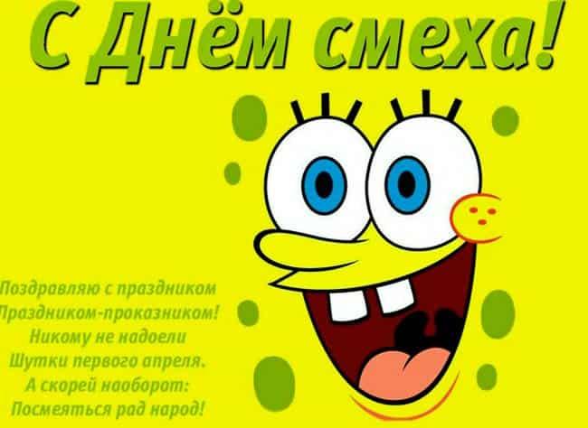 шутит-народ-с-праздником