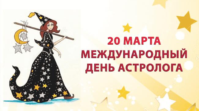 всемирный-день-астролога-открытка