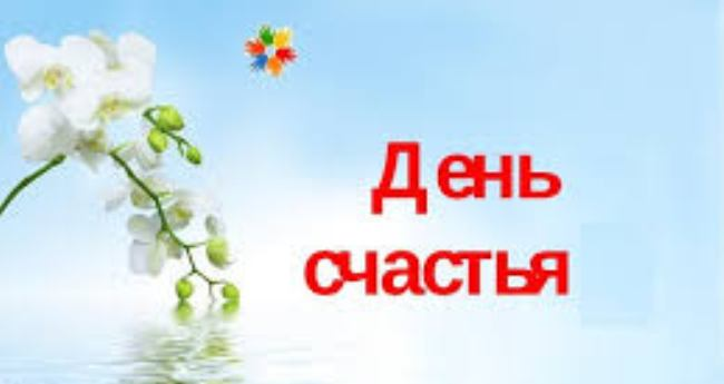 всемирный-день-счастья-поздравить