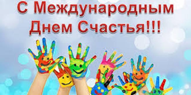 всемирный-день-счастья