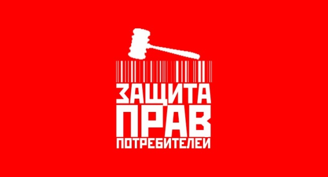 защита-прав-потребителей