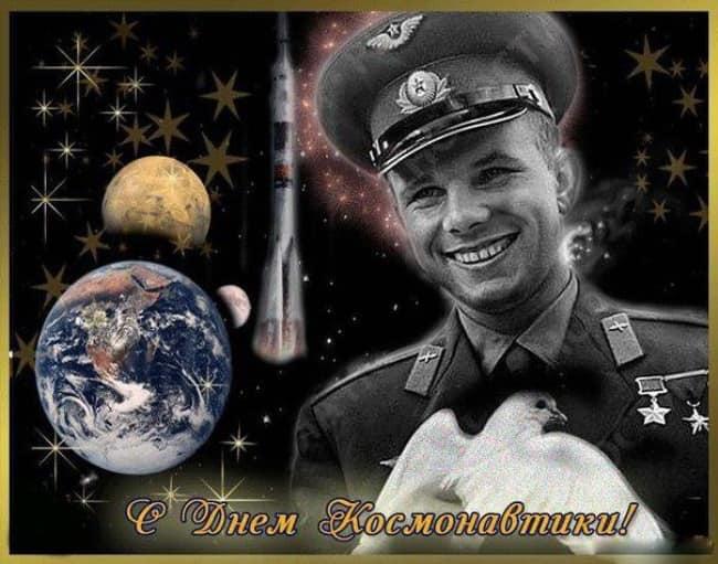 день-космонавтики-12-апреля