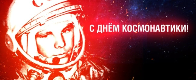 день-космонавтики-картинки