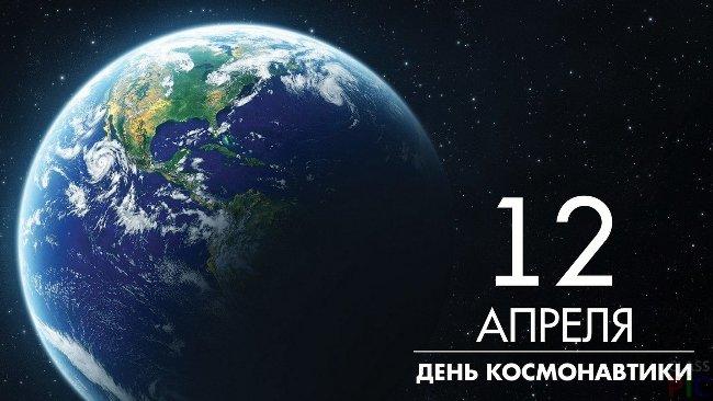 день-космонавтики-открытки