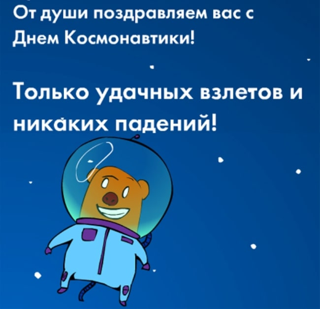 картинка-день-космонавтики