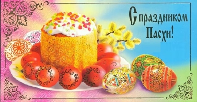 открытка-христос-воскрес