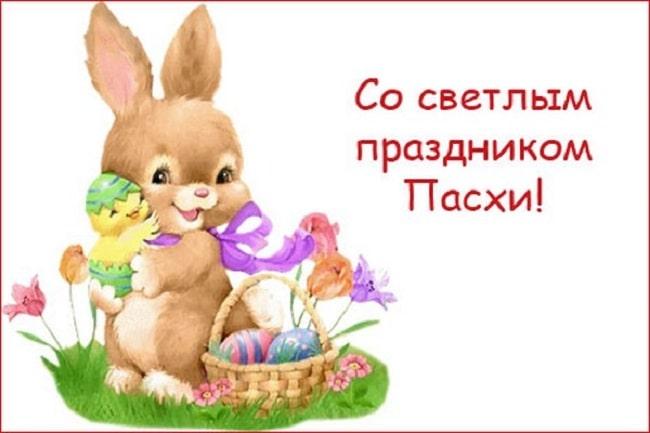 пасха-праздник-красивая-открытка