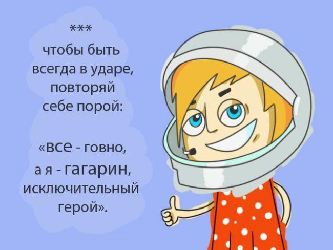 поздравить-день-космонавтики