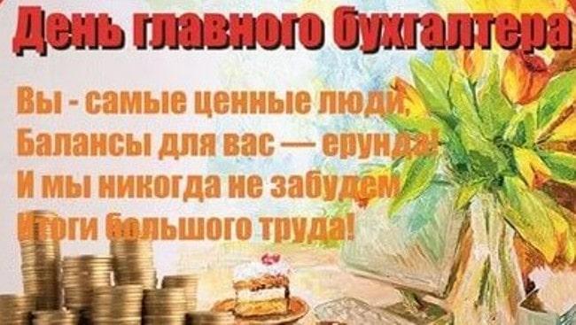 праздник-день-бухгалтера