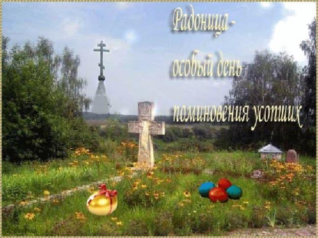 радоница-картинки-открытки