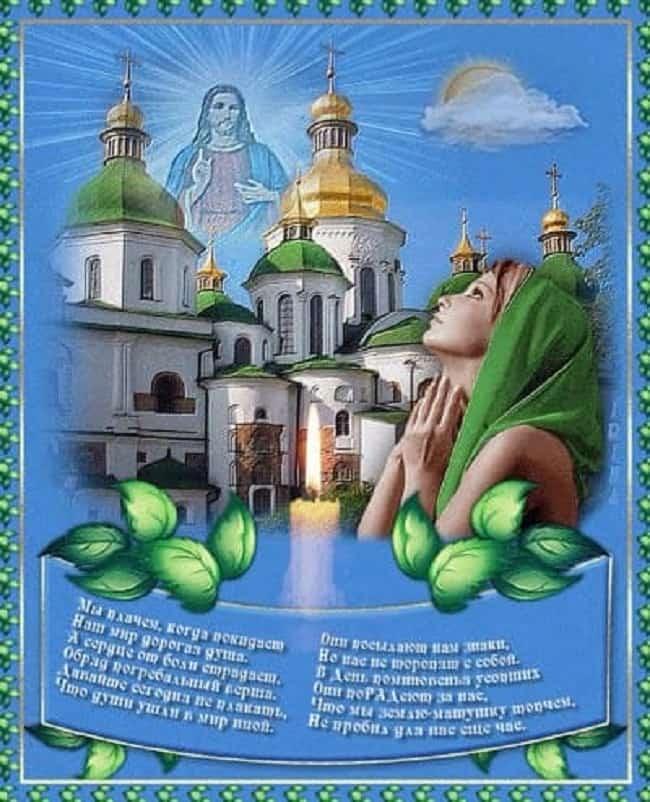 радоница-праздник