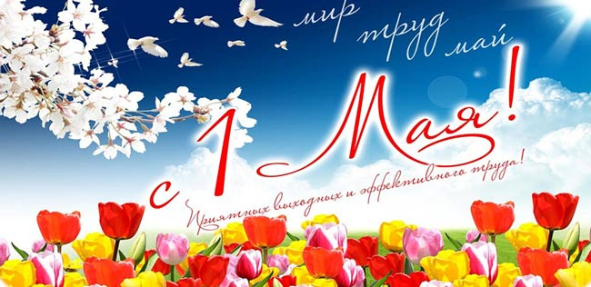 с-1-мая