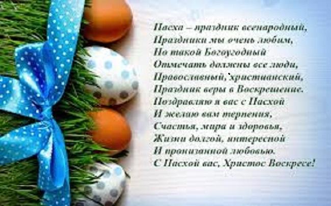 с-праздником-пасхи-в-стихах