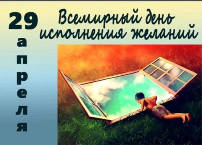 всемирный-день-желаний-открытки