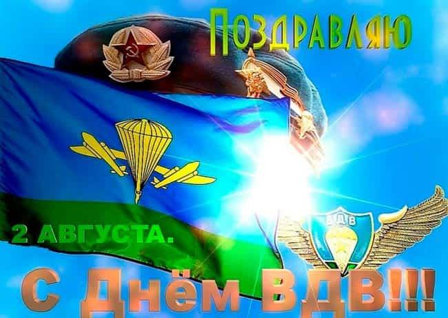 С-ДНЕМ-ВДВ