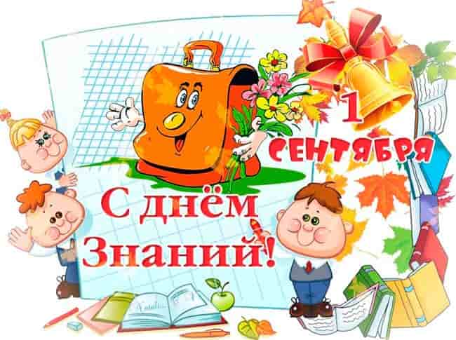 день-знаний-первое-сентября