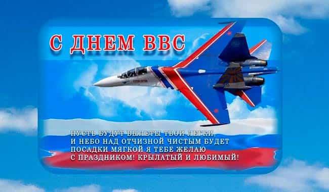 поздравление-с-днем-военно-воздушных-сил