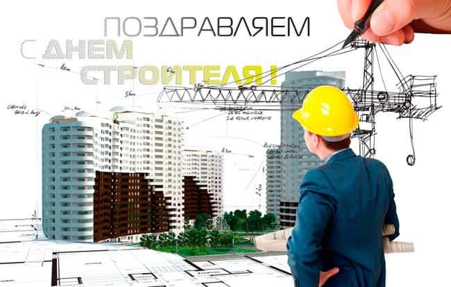поздравляем-с-днем-строителя