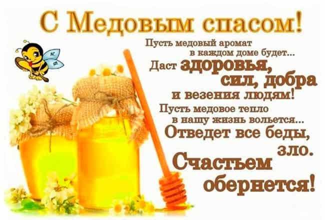 с-медовым-ароматом