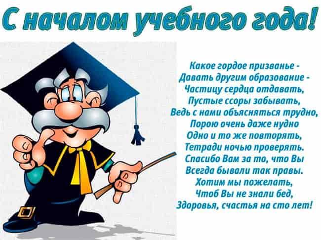 с-началом-учебного-года-учителя