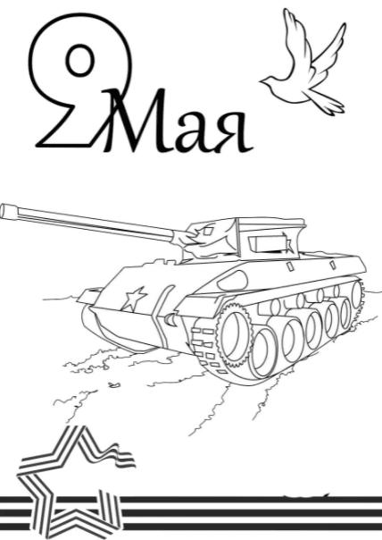 танк и голубь