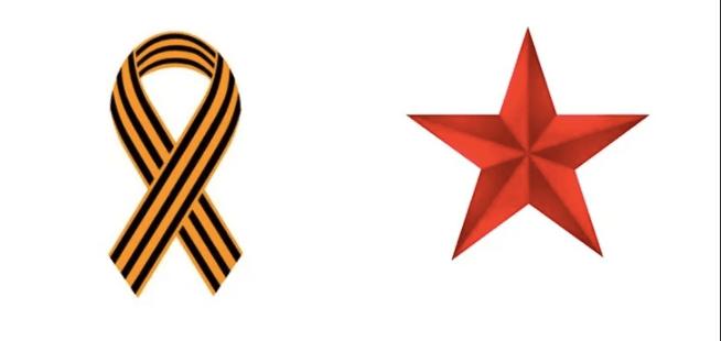 звезда и лента