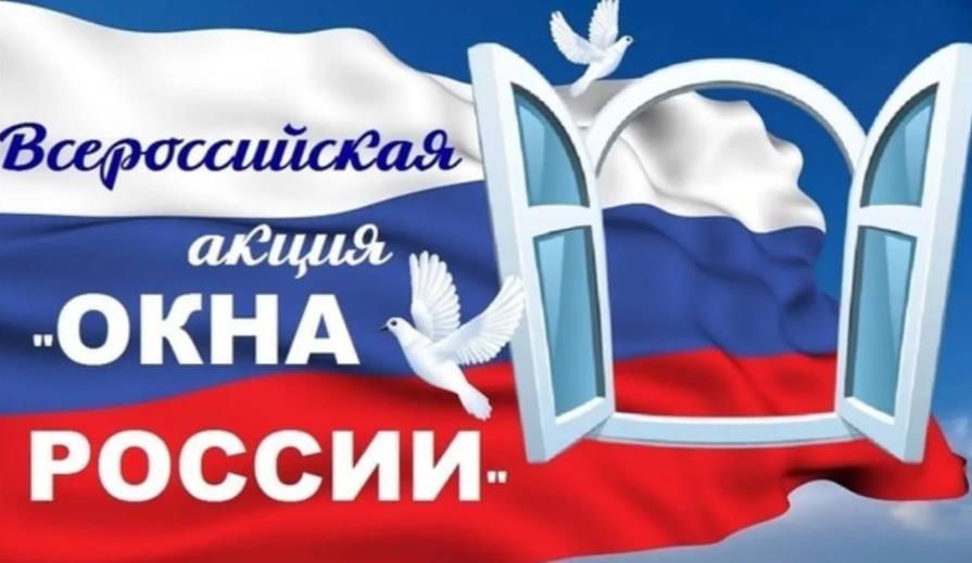 акция окна россии