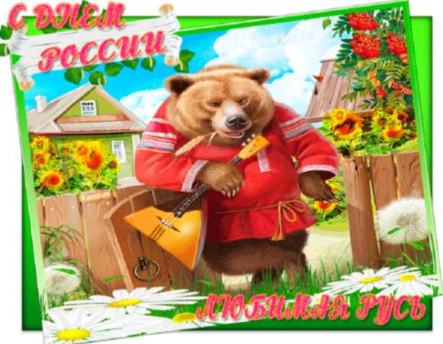 медведь и балалайка